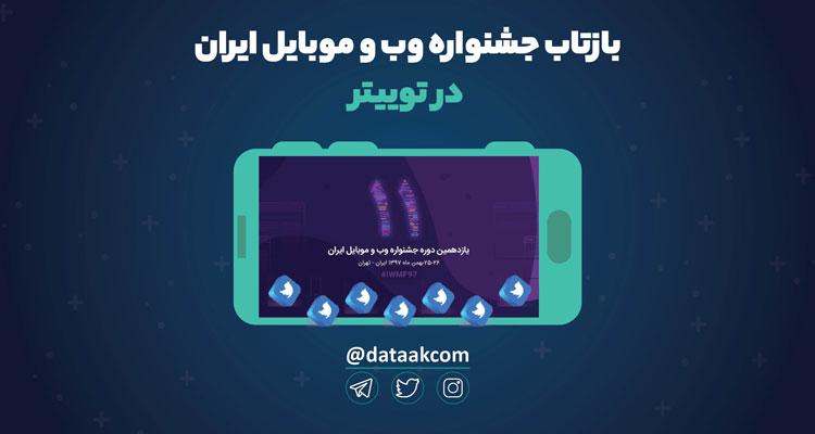 بازتاب جشنواره وب و موبایل ایران در توییتر