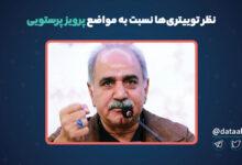 Photo of واکنش کاربران توییتری نسبت به مواضع پرویز پرستویی در صفحهی شخصی اینستاگرامش چه بوده است؟