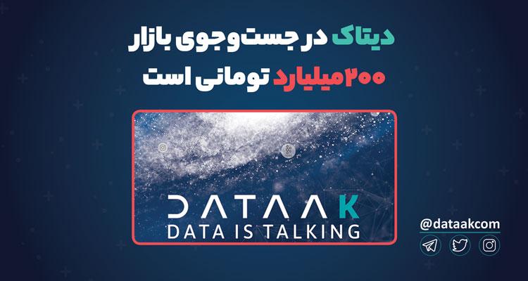 Photo of مدیر عامل دیتاک در گفتگوی اختصاصی با هفتهنامهی شنبه : دیتاک در جستوجوی بازار ۲۰۰میلیارد تومانی است