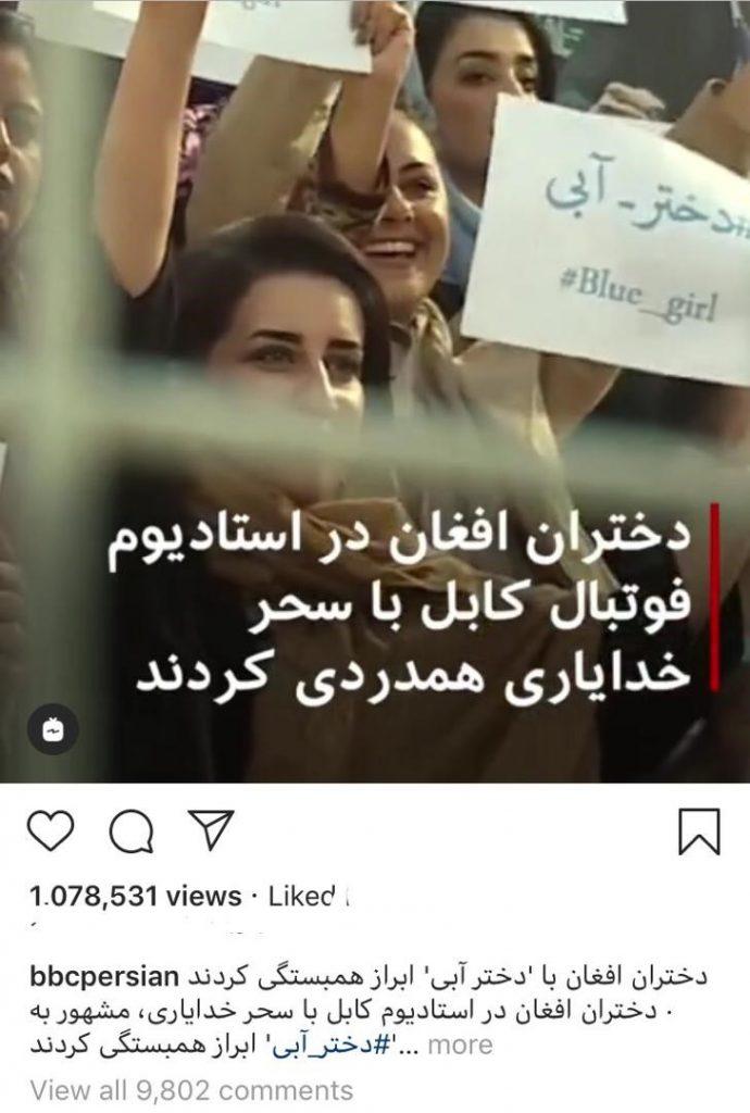 ویدیوی بیبیسی در مورد حمایت زنان افغان از دختر آبی