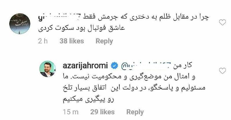 کامنت آذری جهرمی در پاسخ به یکی از منتقدین!