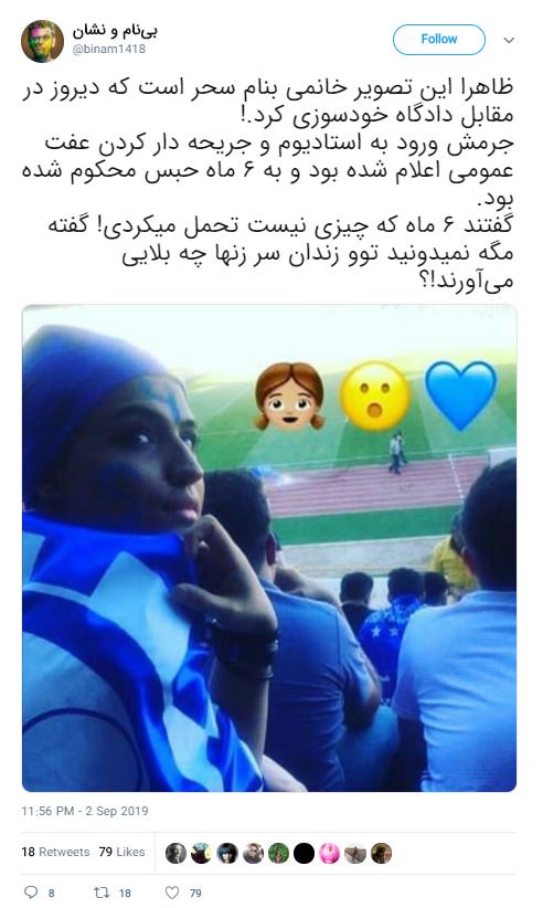 انتشار تصویر آیسان احتشامی به جای سحرخدایاری و البته پردهبرداری از دلیل بازداشت دختر آبی