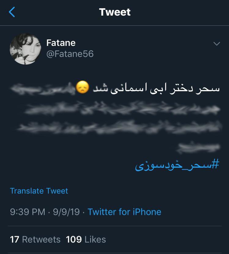 خبر درگذشت سحرخدایاری اولین بار از سوی این حساب کاربری منتشر شد.