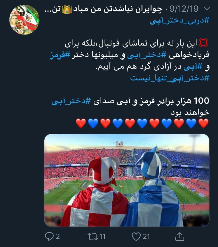 این حساب کاربری برای اولین بار از کاربران دعوت کرد با حضور در مسابقهی دربی برای حضور بانوان در استادیومها شعار دهند.