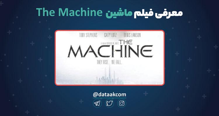 معرفی فیلم ماشین The Machine