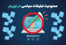 Photo of ممنوعیت تبلیغات سیاسی در توییتر