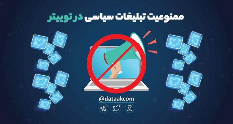 ممنوعیت تبلیغات سیاسی در توییتر