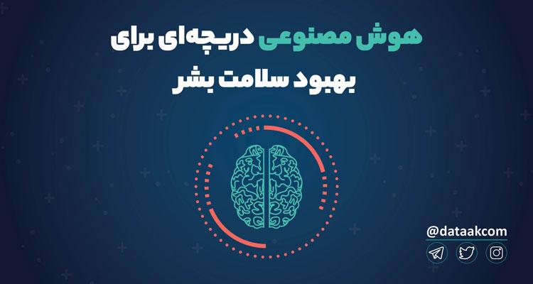 هوش مصنوعی دریچهای برای بهبود سلامت بشر