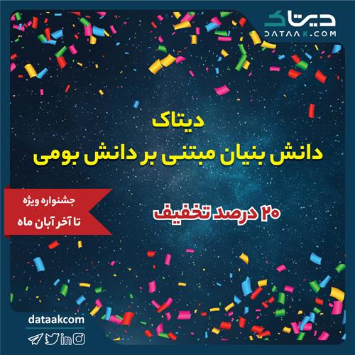 جشنواره ویژه دانش بنیان شدن دیتاک