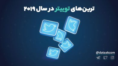 Photo of ترینهای توییتر در سال ۲۰۱۹