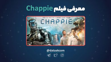 "Photo of معرفی فیلم چپی ""Chappie"""