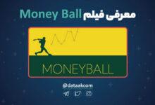 "Photo of معرفی فیلم پول بازی ""Money Ball"""