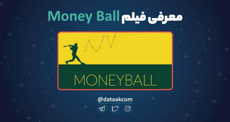 """معرفی فیلم پول بازی """"Money Ball"""""""