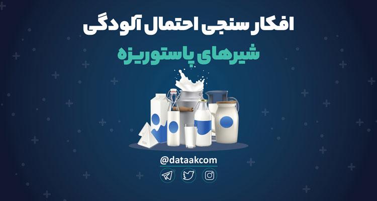 افکارسنجی شیر آلوده یا استاندارد