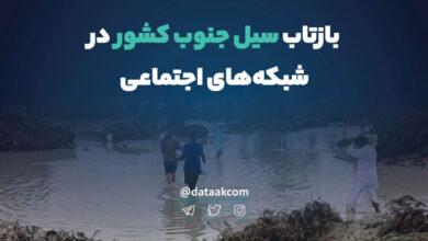 Photo of سیل در سیستان، زلزله در توییتر | واکنشها به وقوع سیل در استان سیستان و بلوچستان