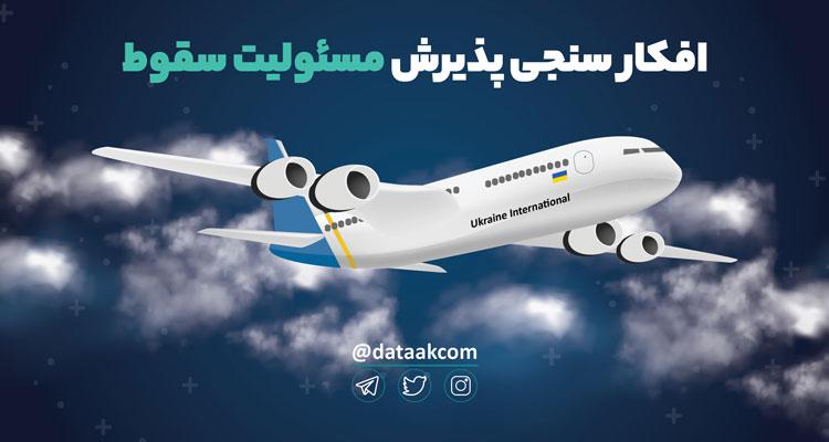Photo of سقوط هواپیمای اوکراینی در شبکههای اجتماعی