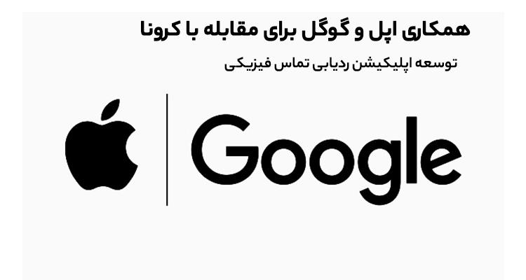 Photo of همکاری اپل و گوگل برای مقابله با کرونا
