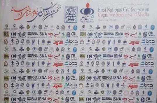 دیتاک حامی کنفرانس ملی علوم شناختی محاسباتی و رسانه