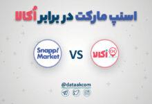 Photo of اکالا و اسنپ مارکت   مقایسه سوپر مارکتهای آنلاین در شبکه های اجتماعی
