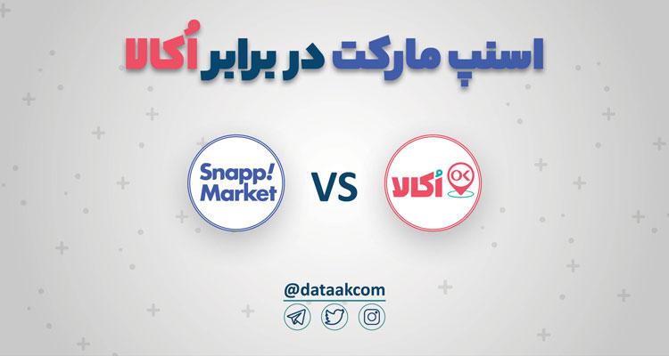Photo of اکالا و اسنپ مارکت | مقایسه سوپر مارکتهای آنلاین در شبکه های اجتماعی