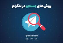 Photo of جستجو در تلگرام؛ معرفی ابزارهای رایگان و پیشرفته (+ ربات تلگرام)