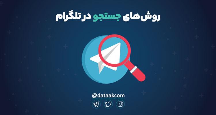روشهای جستجو در تلگرام