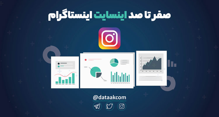 اینسایت اینستاگرام-instagram insights
