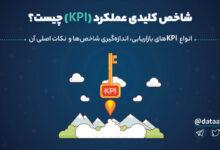 Photo of شاخص کلیدی عملکرد (KPI) چیست؟ | معرفی ۲۴ KPI بازاریابی