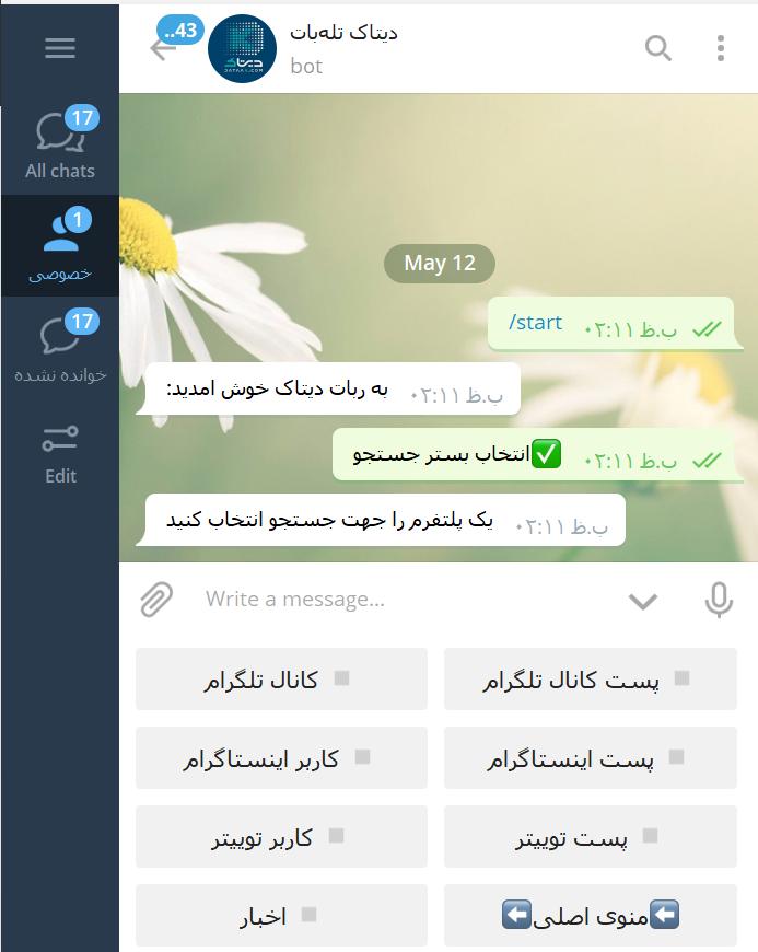 جستجو در تلگرام دیتاک