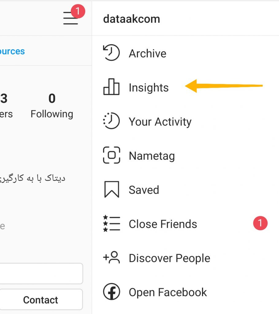 instagram insight - اینسایت اینستاگرام