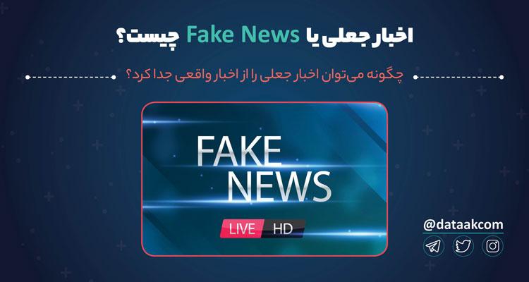 اخبار جعلی چیست؟