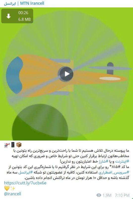 پست تبلیغاتی تلگرام