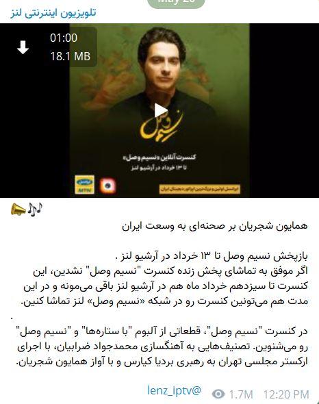 نسیم وصل لنز تبلیغ پربازدید تلگرام