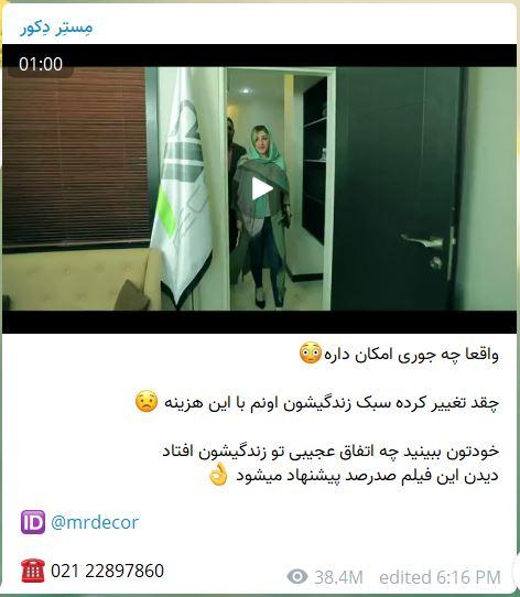 تبلیغات پربازدید تلگرام