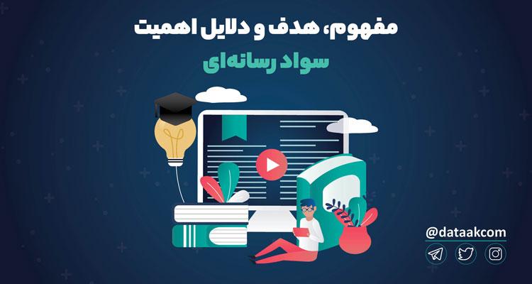 Photo of سواد رسانهای و بررسی تعاریف موجود | اهمیت رسانههای گروهی