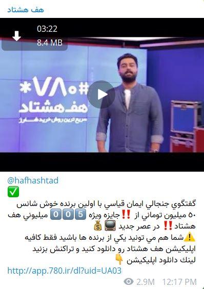 تبلیغ پربازدید ه هشتاد در تلگرام
