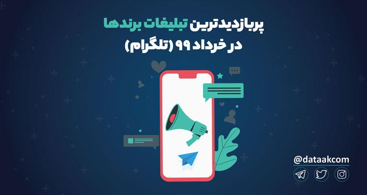 Photo of پربازدیدترین تبلیغات تلگرام برندها در خرداد ۹۹