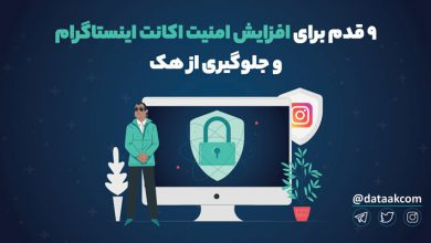 Photo of افزایش امنیت اکانت اینستاگرام و جلوگیری از هک آن در ۹ قدم