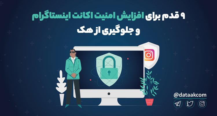 افزایش امنیت اینستاگرام و جلوگیری از هک