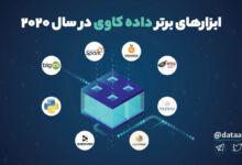 Photo of معرفی ابزارهای برتر داده کاوی در سال ۲۰۲۰ | ۱۳ ابزار رایگان داده کاوی