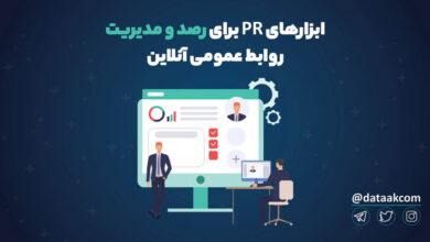 Photo of ۱۸ ابزار رصد روابط عمومی آنلاین | ابزارهای PR برای رصد فضای مجازی