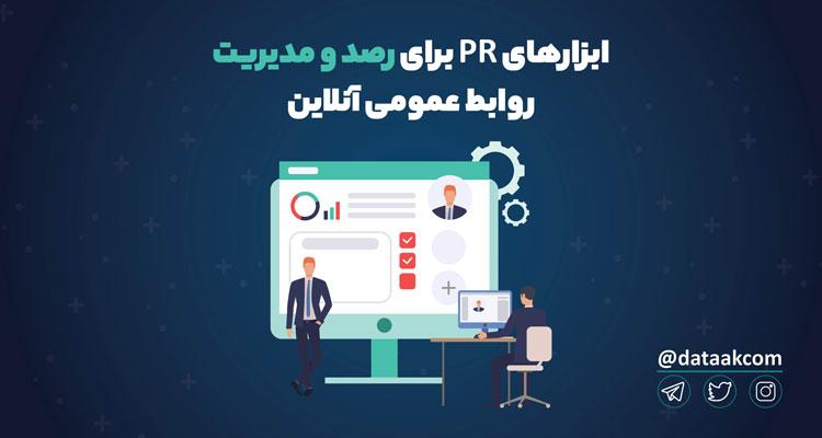 ابزار pr برای رصد و مدیریت روابط عمومی آنلاین