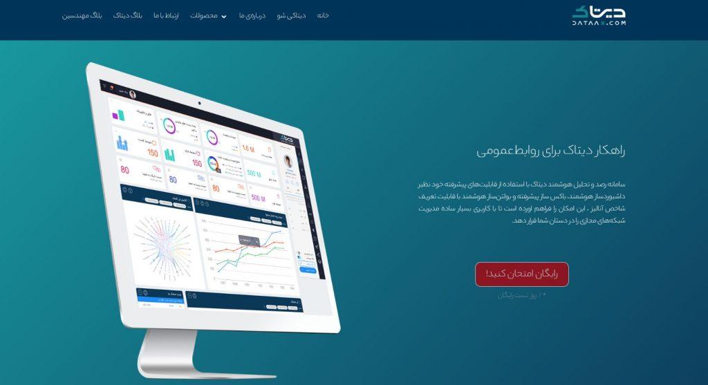ابزار رصد روابط عمومی آنلاین