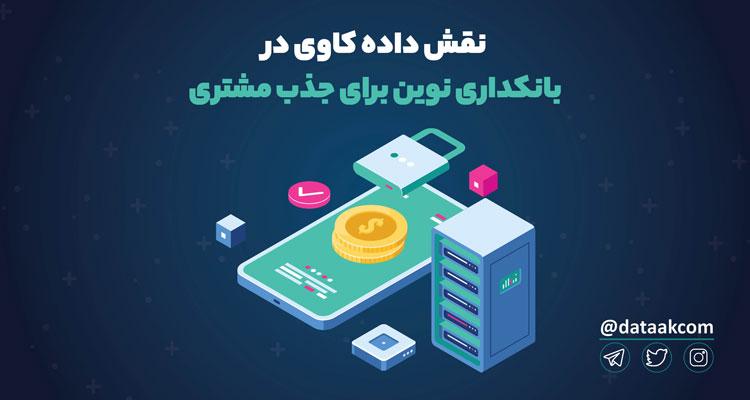 استفاده از داده کاوی در بانکداری الکترونیک برای جذب مشتری