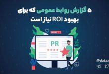Photo of ۵ گزارش روابط عمومی که برای بهبود ROI روابط عمومی نیاز است | روابط عمومی دادهمحور
