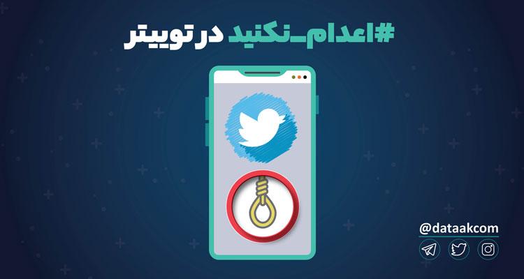 Photo of اعدام نکنید؛ هشتگ میلیونی در توییتر فارسی | تحلیل هشتگ اعدام نکنید در توییتر