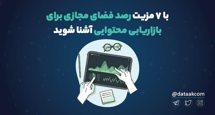 ۷ مزیت رصد فضای مجازی برای بازاریابی محتوایی