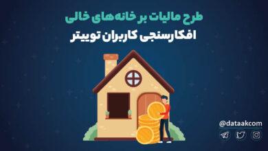Photo of افزایش ۱۲ برابری مالیات خانههای خالی | واکنش کاربران توییتر به طرح مجلس
