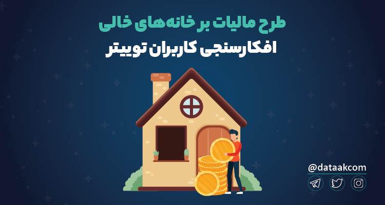 Photo of افزایش ۱۲ برابری مالیات خانههای خالی   واکنش کاربران توییتر به طرح مجلس