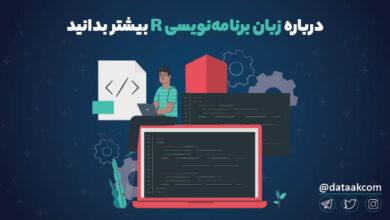 Photo of زبان برنامه نویسی R چیست؟ | R Programming Language